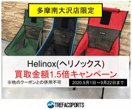 多摩南大沢店限定!9月22日までヘリノックス買取50%キャンペーン!