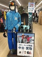 スキーやスノーボードの買取はトレファクスポーツ多摩南大沢店へ!