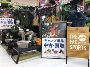 【キャンプ買取】キャンプ用品お売りください!八王子・多摩・町田・相模原・橋本からもアクセス良好