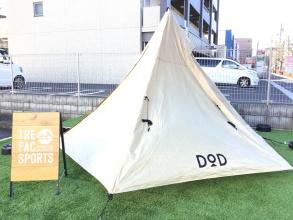 【DOD買取】DODのライダーズワンポールテントが入荷!流行りのツーリングキャンプにもってこいのテント!