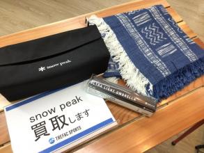 【スノーピーク買取】トレファクオンラインで買える希少品!