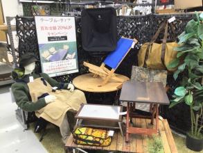 【キャンプ買取】今月はテーブル・チェアの買取がお得!!テーブル・チェア2点以上お持ち込みで買取20%UP!