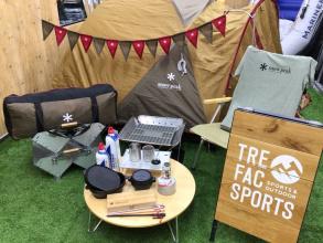 【スノーピーク買取】キャンプ・アウトドア専門のトレファクスポーツへお売りください。
