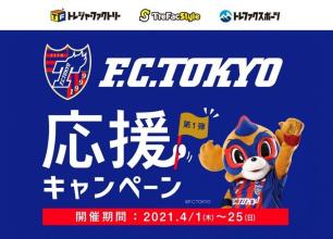 【サッカー買取】FC東京応援キャンペーン開催中!!