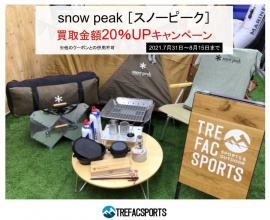 【キャンプ買取】スノーピーク買取20%UPキャンペーン開催いたします!!