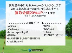 【9月19日まで限定企画】ゴルフウェア買取20%UPキャンペーンのお知らせ【残り3日】