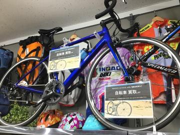 「アウトドア用品の自転車 」