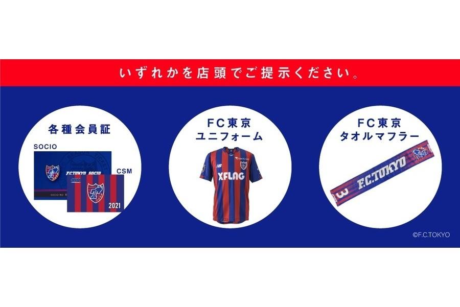 サッカーのFC東京
