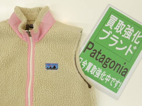 【トレファクスポーツ】Patagonia(パタゴニア)買取UPキャンペーンは12/14(日)まで!