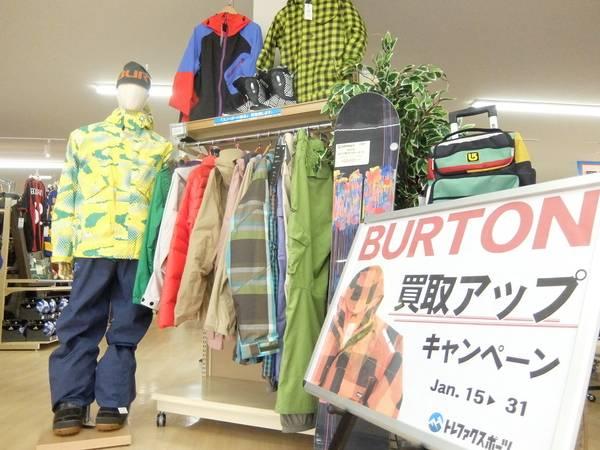 【TFスポーツ】BURTON(バートン)買取UPキャンペーン