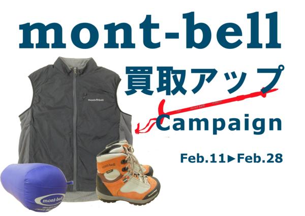 【TFスポーツ】mont-bell(モンベル)査定UPキャンペーン