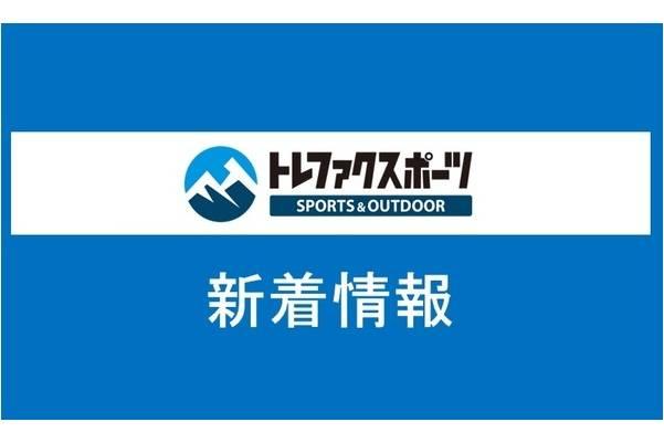 【TFスポーツ】毎週更新!YouTubeで新入荷情報! 6月5週