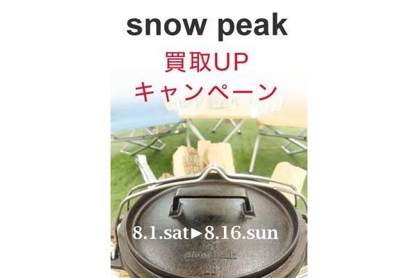 【TFスポーツ】8/16(日)までsnow peak(スノーピーク)製品の真夏の買取UPキャンペーン開催♪
