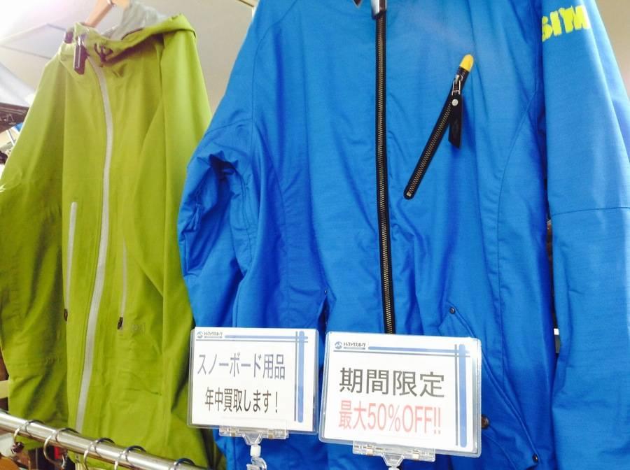 【TFスポーツ青葉台店】スキー・スノーボード用品、期間限定SALE!【中古スキー用品・中古スノーボード用品】