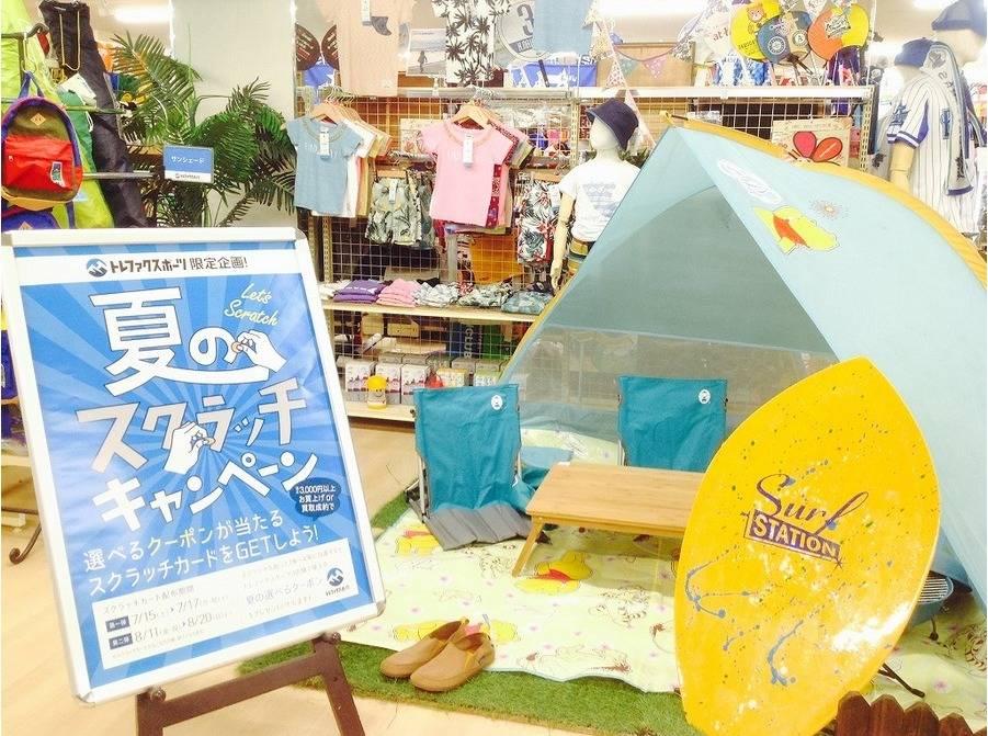 【TFスポーツ青葉台店】まだ間に合う!!夏のスクラッチキャンペーン