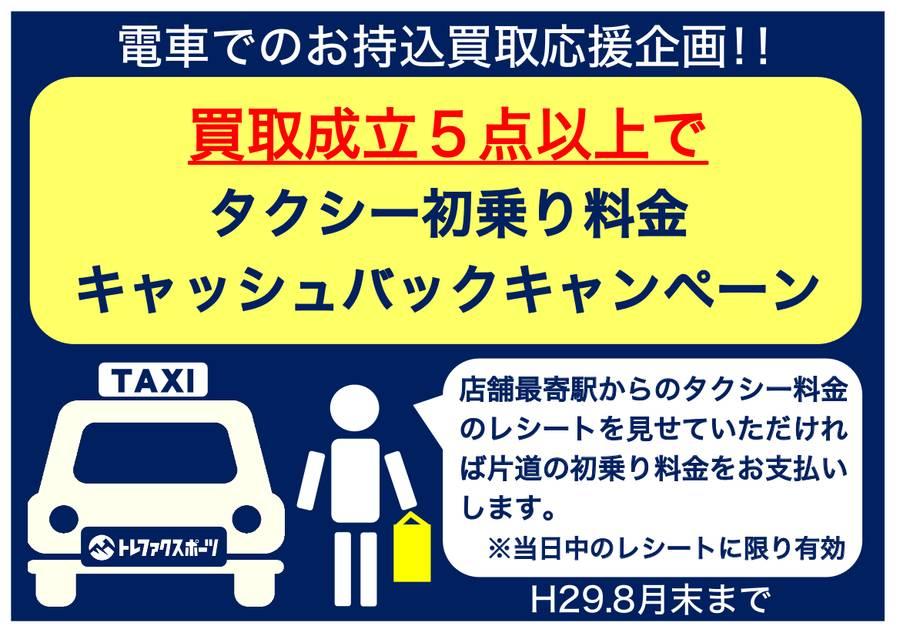 【TFスポーツ青葉台店】タクシー初乗り料金キャッシュバックキャンペーンスタート!