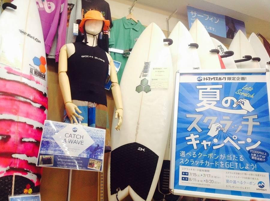 【TFスポーツ青葉台店】明日最終日!!まだ間に合う!!期間限定イベント!!