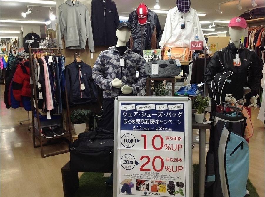 【TFスポーツ青葉台店】買取チャンス!まとめ売り応援キャンペーン開催!