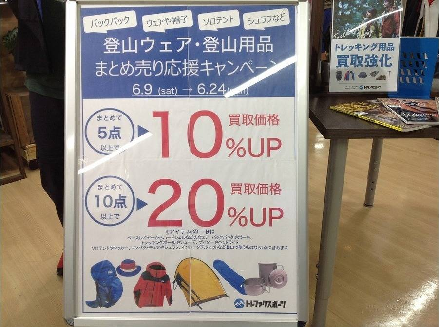 【TFスポーツ青葉台店】登山ウェア・登山用品買取UPキャンペーンは24日まで!!