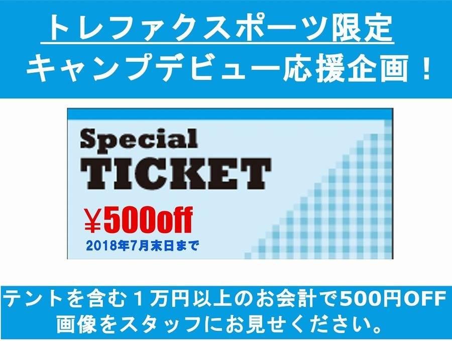 【TFスポーツ店限定】今月末まで!!画面提示で割引キャンペーン!!