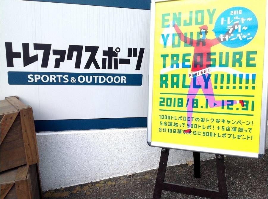 【TFスポーツ青葉台店】大好評!トレジャーラリー2018開催♪
