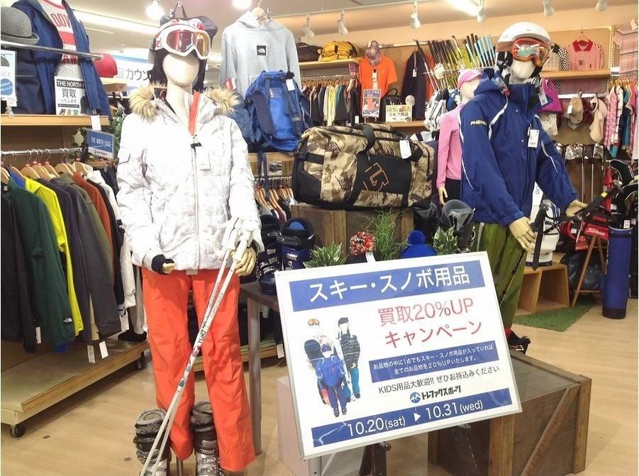 【TFスポーツ青葉台店】大好評!!スキー・スノボ用品買取キャンペーン中!!