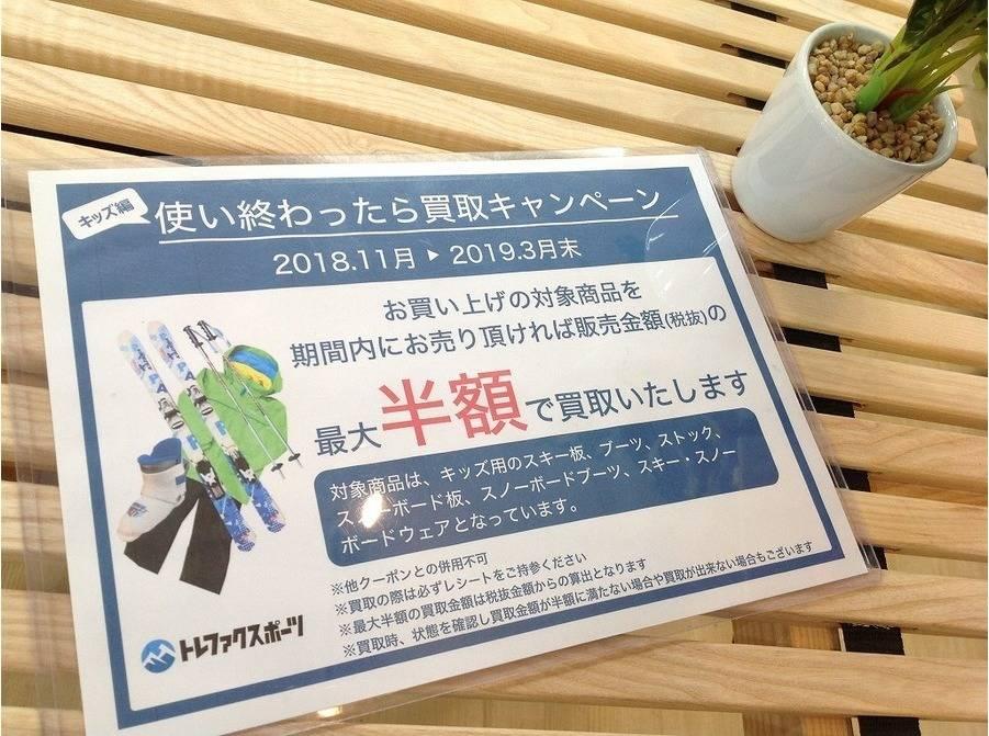 【TFスポーツ青葉台店】期間限定!使い終わったら買取CP実施中!!