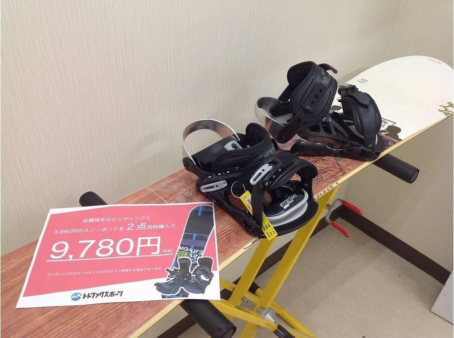 【TFスポーツ青葉台店】セット割!スノーボードとビンディング同時購入でお得!!