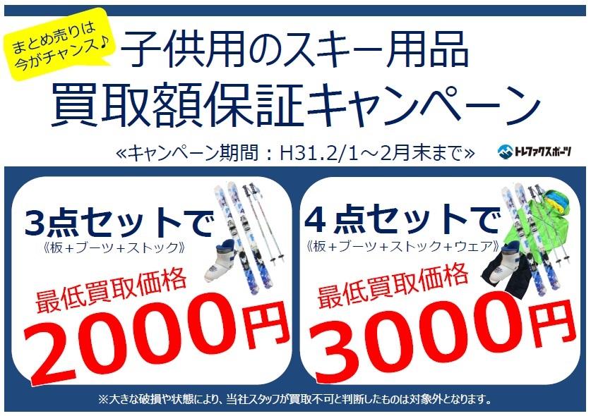 【TFスポーツ青葉台店】2月限定!子供用スキー用品買取キャンペーンのお知らせ