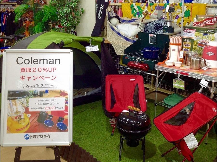 【TFスポーツ青葉台店】コールマン製品を売るなら今がチャンス!!