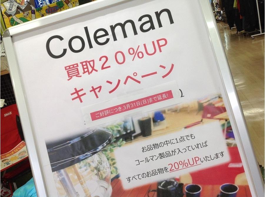 【TFスポーツ青葉台店】まだまだ続く!コールマン買取査定額UPキャンペーン!!