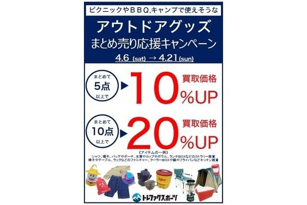 【TFスポーツ青葉台店】アウトドアグッズまとめ売り応援キャンペーン開催!