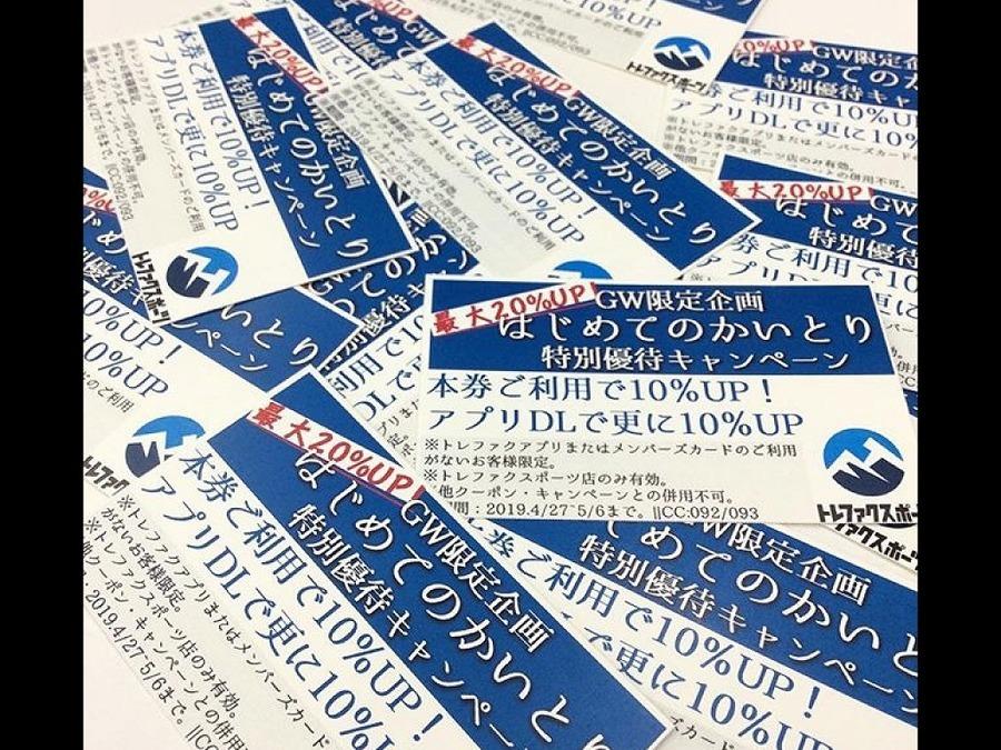 【TFスポーツ青葉台店】はじめてのかいとり特別優待キャンペーン!GW限定!トレファクスポーツ限定!