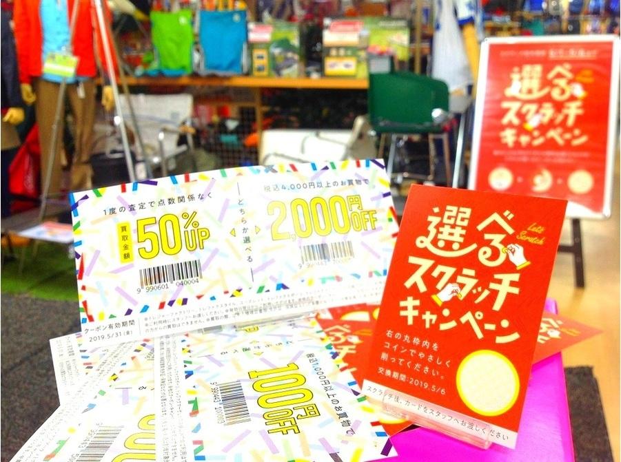 【TFスポーツ青葉台店】最大買取50%UP!6日までの限定イベント開催中!