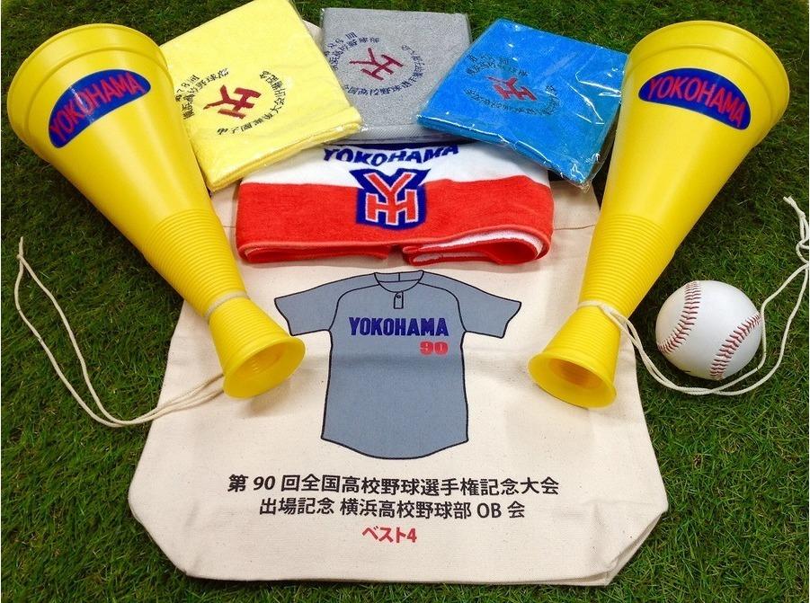 【TFスポーツ青葉台店】高校野球・甲子園常連の横浜高校の応援グッズが入荷しました!