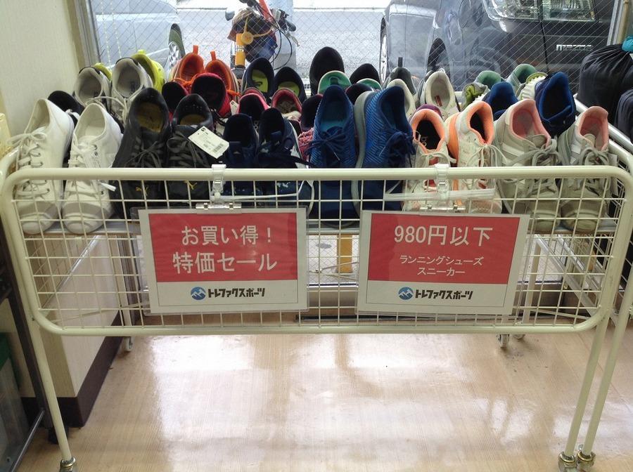 特価セール!980円以下のシューズコーナー!!