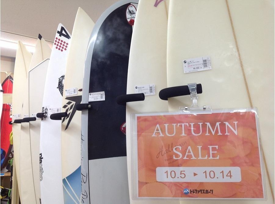 【予告】10月5日からサーフボード一部オータムセール!