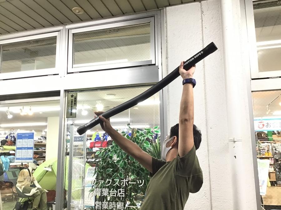 MIZUNO(ミズノ)のモーションロープ入荷いたしました!!
