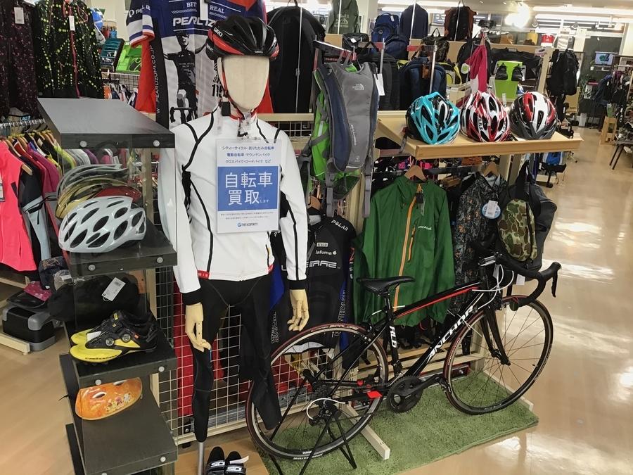 ロードバイク・自転車用品買取してます!