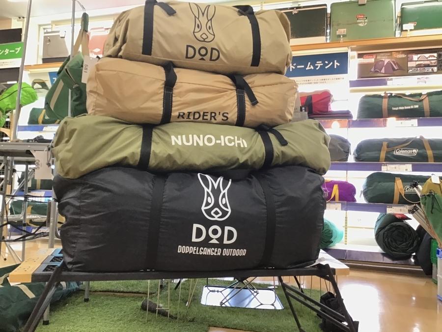 近日入荷のDOD製品を一挙にご紹介!