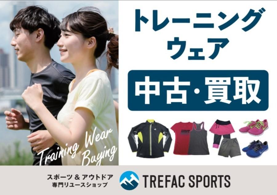 スポーツ用品の買取はトレファクスポーツをご利用ください。