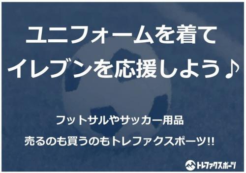 ユニフォームの日本代表