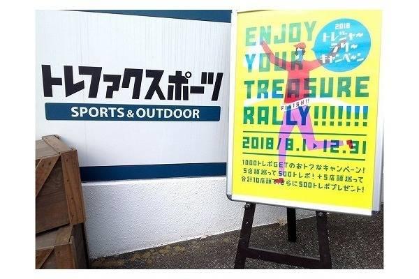 トレファクスポーツ青葉台店ブログ画像5
