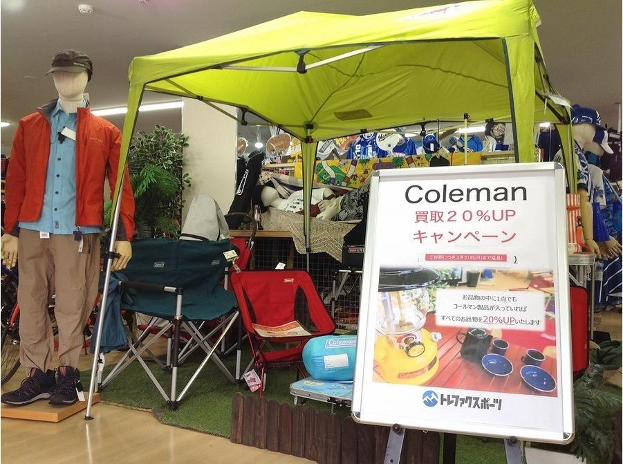 コールマンのColeman