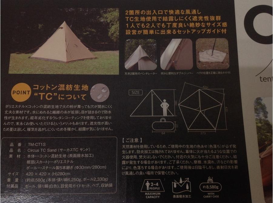 キャンプ用品のtent-mark DESIGNS