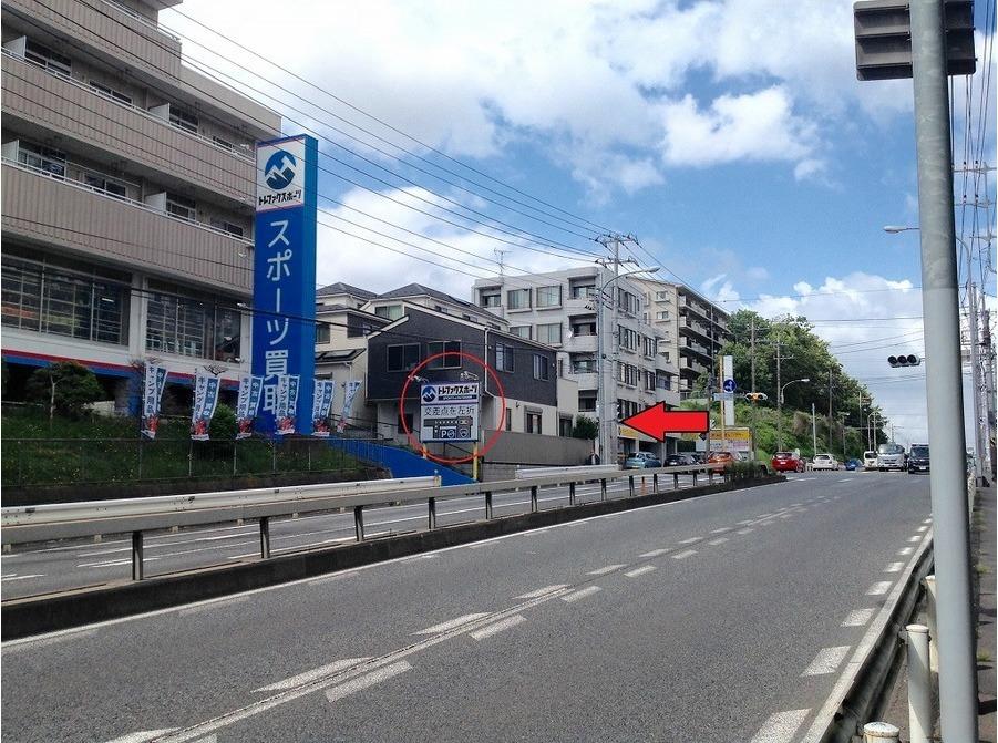 登山用品 横浜のトレーニング用品 横浜