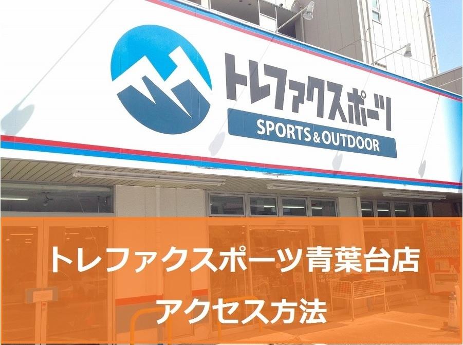 アウトドア用品 横浜のスポーツ用品 横浜