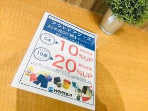 【TFスポーツ三芳店】持ってくれば持ってくるほど得する買取CPスタート!!