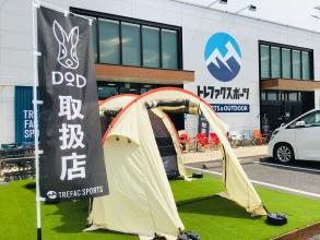 【TFスポーツ三芳店】入荷速報!入手困難なカマボコテントミニが入荷!!