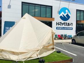 【TFスポーツ三芳店】大人気ベル型テントをまたまたご紹介!!